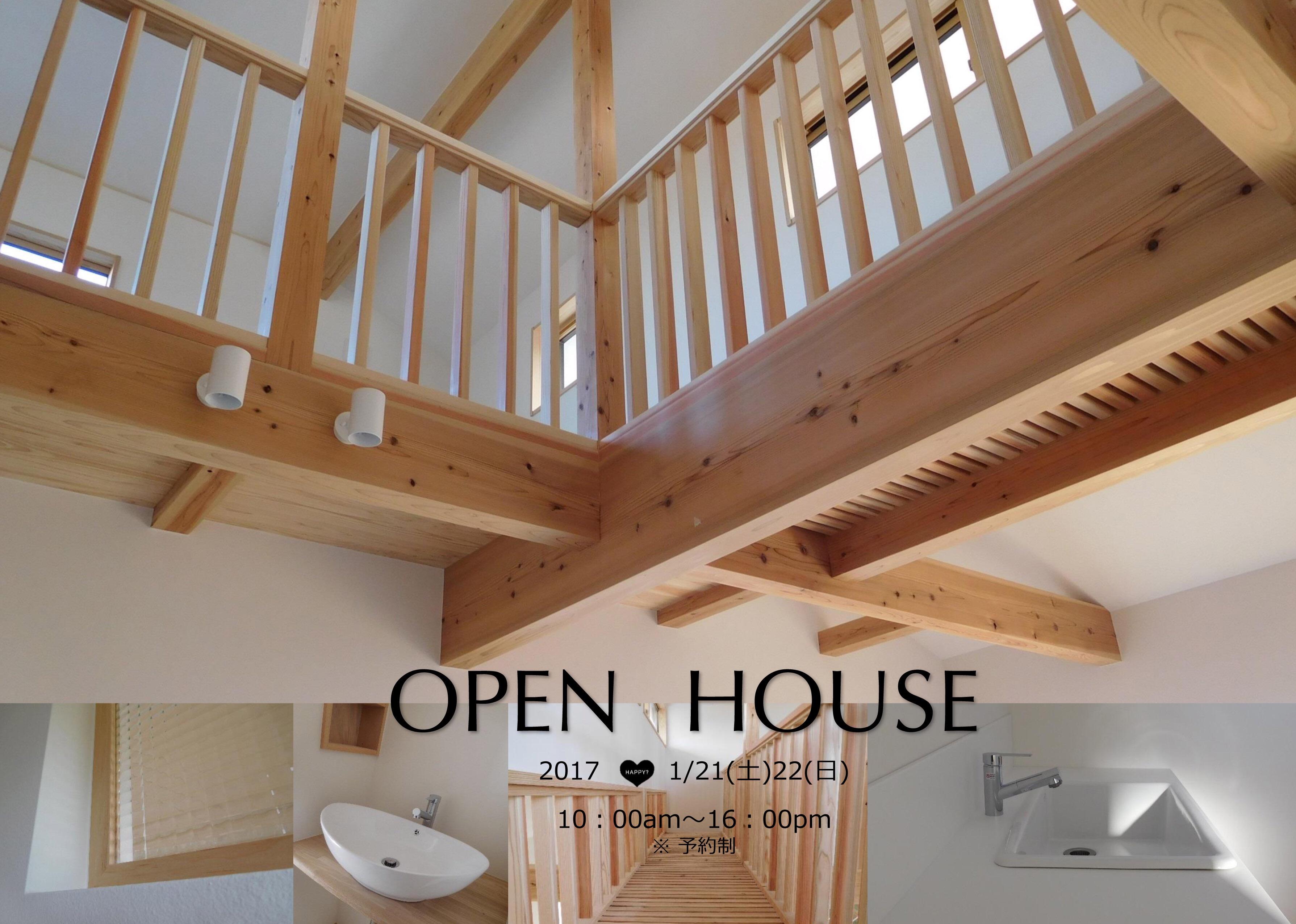 美原の家(三世代住宅)オープンハウス開催いたします。