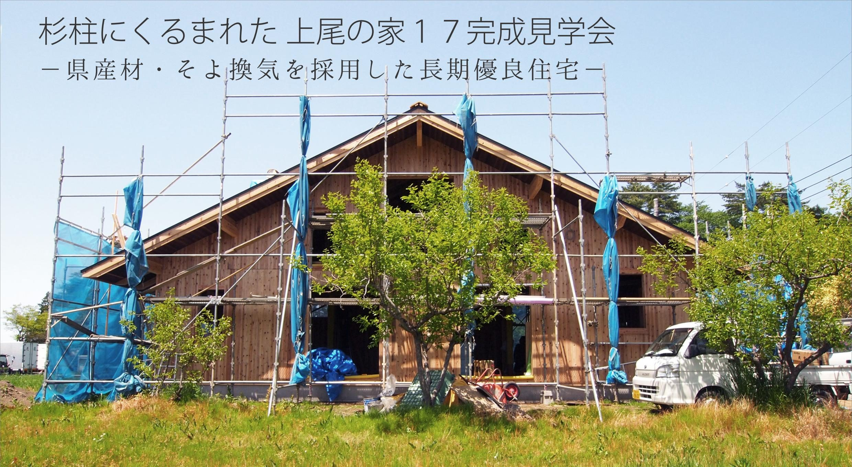 8月5日、6日に埼玉県上尾市で変わった木の家完成見学会開催