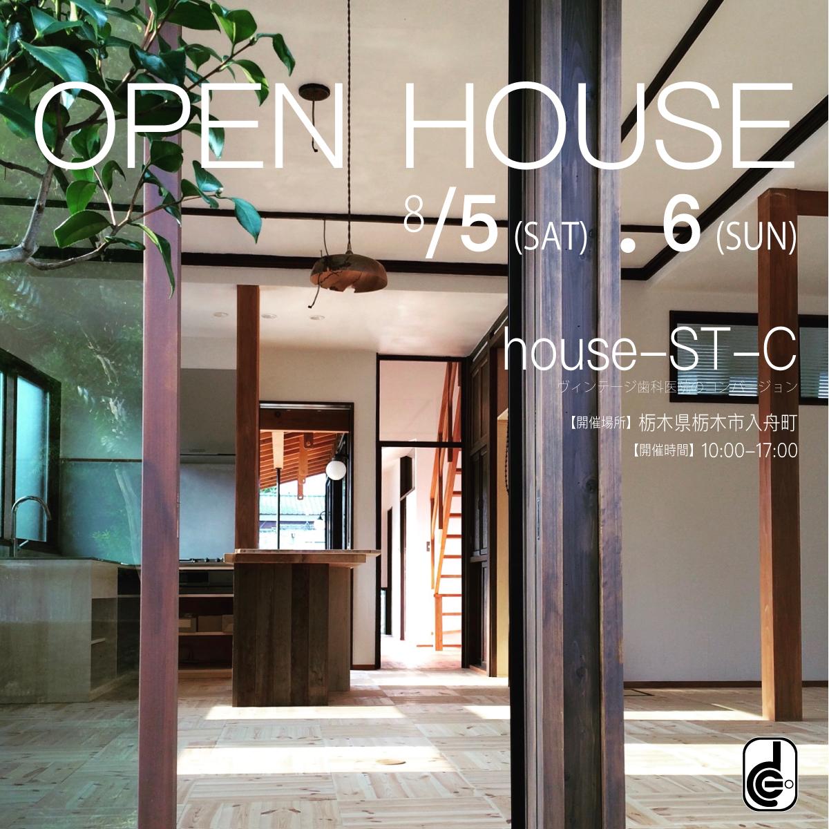 オープンハウス 8/5(sat).6(sun)