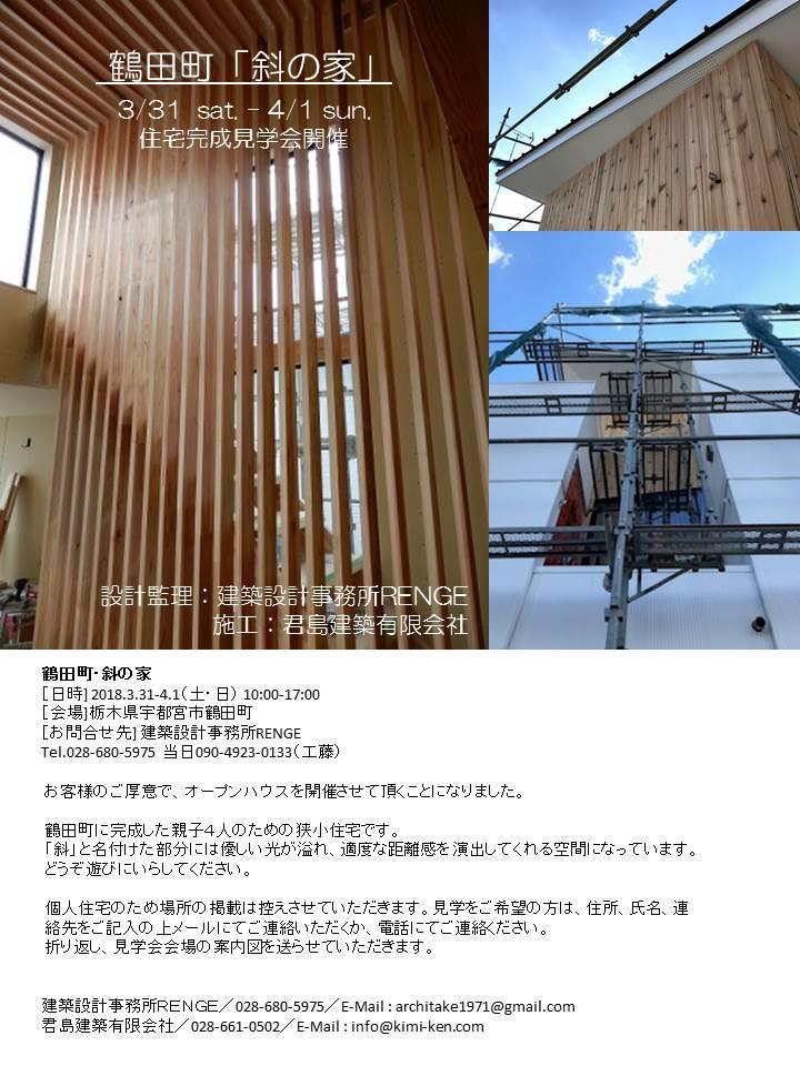 「斜の家」の完成見学会を開催します。
