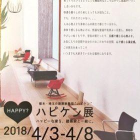 春のハピケン展!