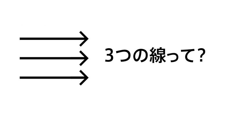 3つの線のデザイン
